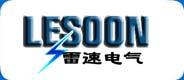 南京雷速电气有限公司