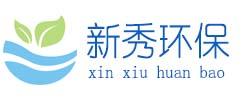 新秀环保设备logo