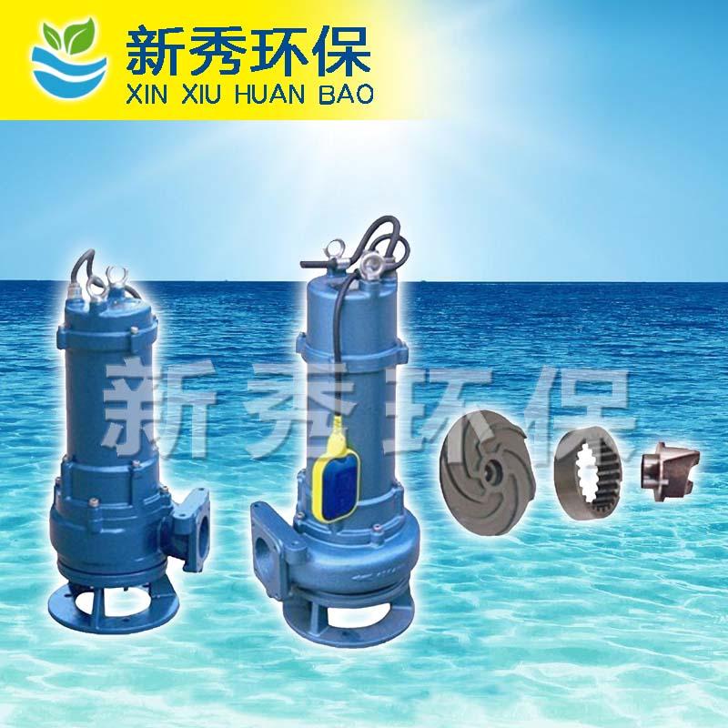 潜水铰刀泵